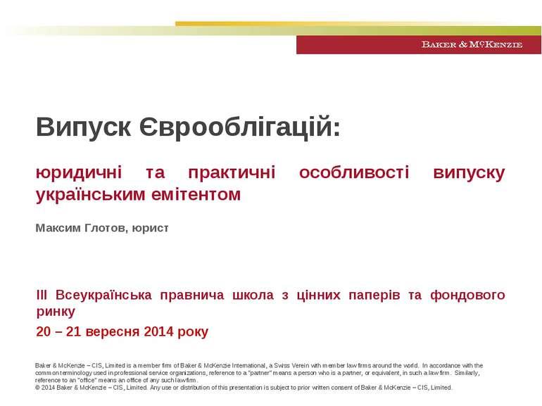 Випуск Єврооблігацій: юридичні та практичні особливості випуску українським е...