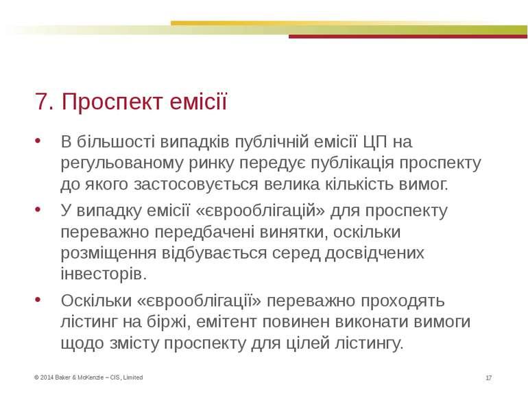 7. Проспект емісії В більшості випадків публічній емісії ЦП на регульованому ...