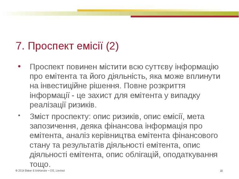 7. Проспект емісії (2) Проспект повинен містити всю суттєву інформацію про ем...