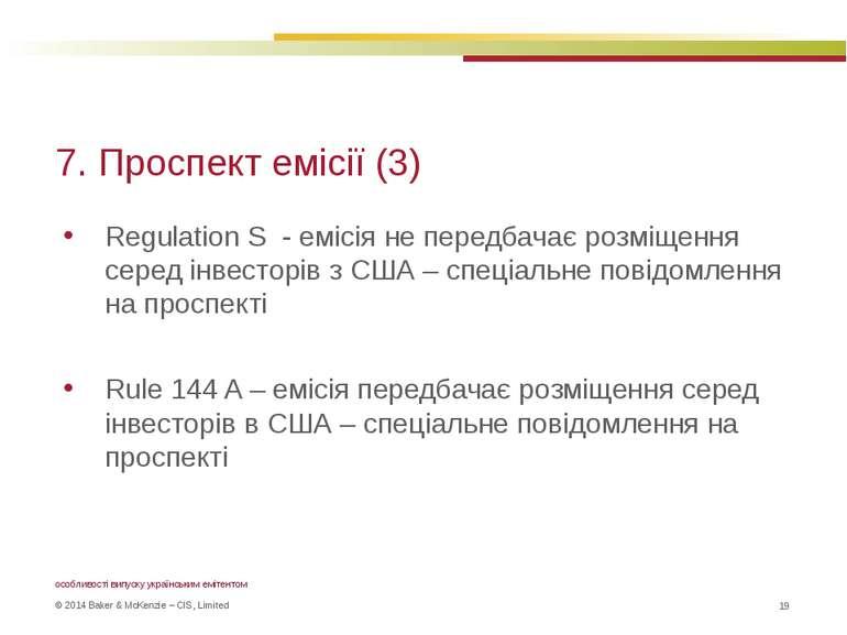 7. Проспект емісії (3) Regulation S - емісія не передбачає розміщення серед і...