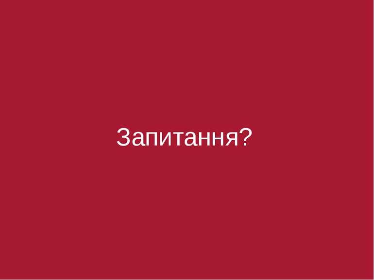 Запитання?