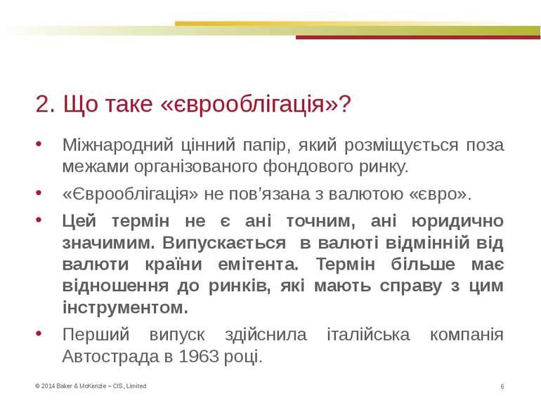2. Що таке «єврооблігація»? Міжнародний цінний папір, який розміщується поза ...