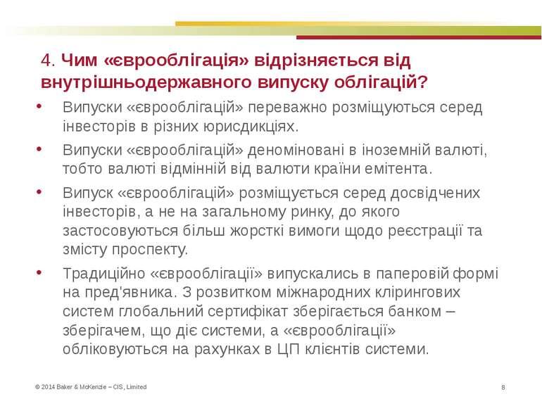 4. Чим «єврооблігація» відрізняється від внутрішньодержавного випуску облігац...
