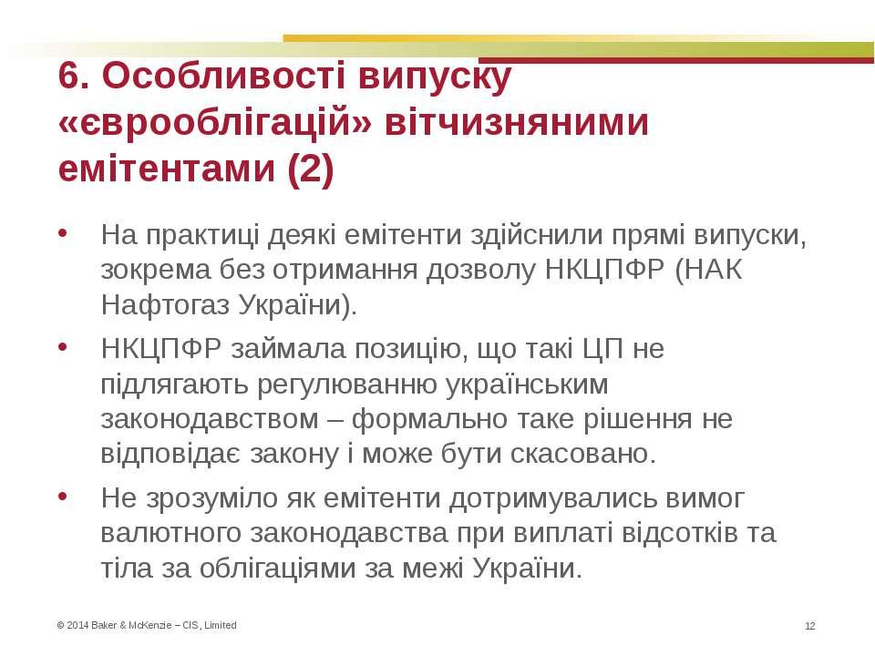 6. Особливості випуску «єврооблігацій» вітчизняними емітентами (2) На практиц...