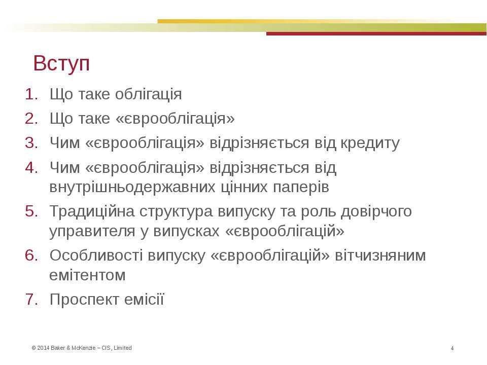 Вступ Що таке облігація Що таке «єврооблігація» Чим «єврооблігація» відрізняє...