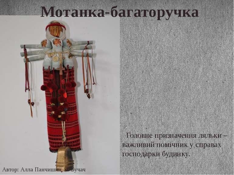 Автор: Алла Панчишин, м. Бучач Головне призначення ляльки – важливий помічник...