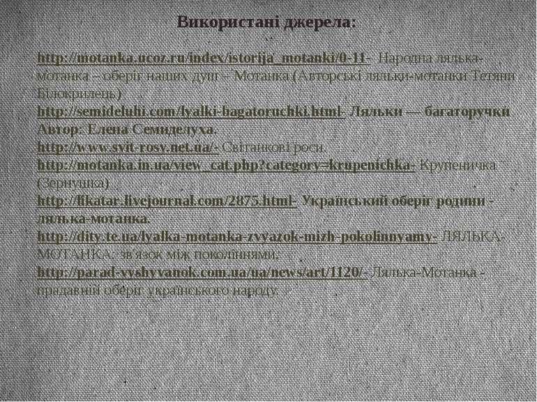 Використані джерела: http://motanka.ucoz.ru/index/istorija_motanki/0-11- Наро...