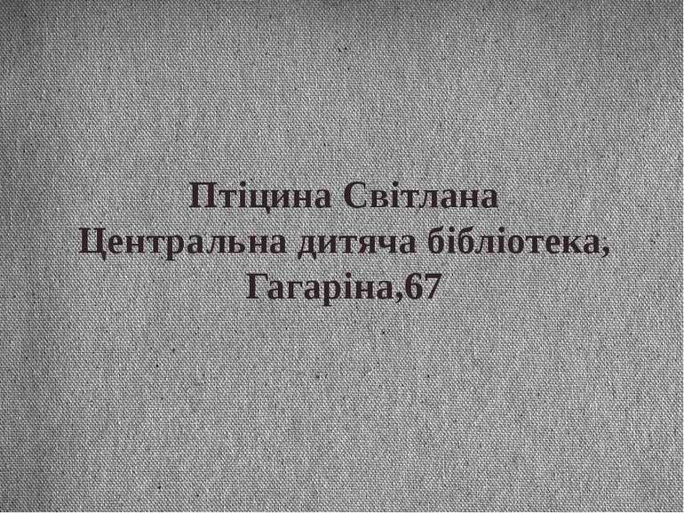Птіцина Світлана Центральна дитяча бібліотека, Гагаріна,67