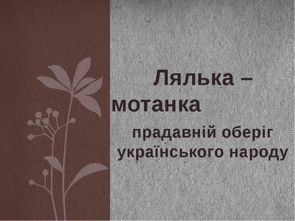 Лялька – мотанка прадавній оберіг українського народу
