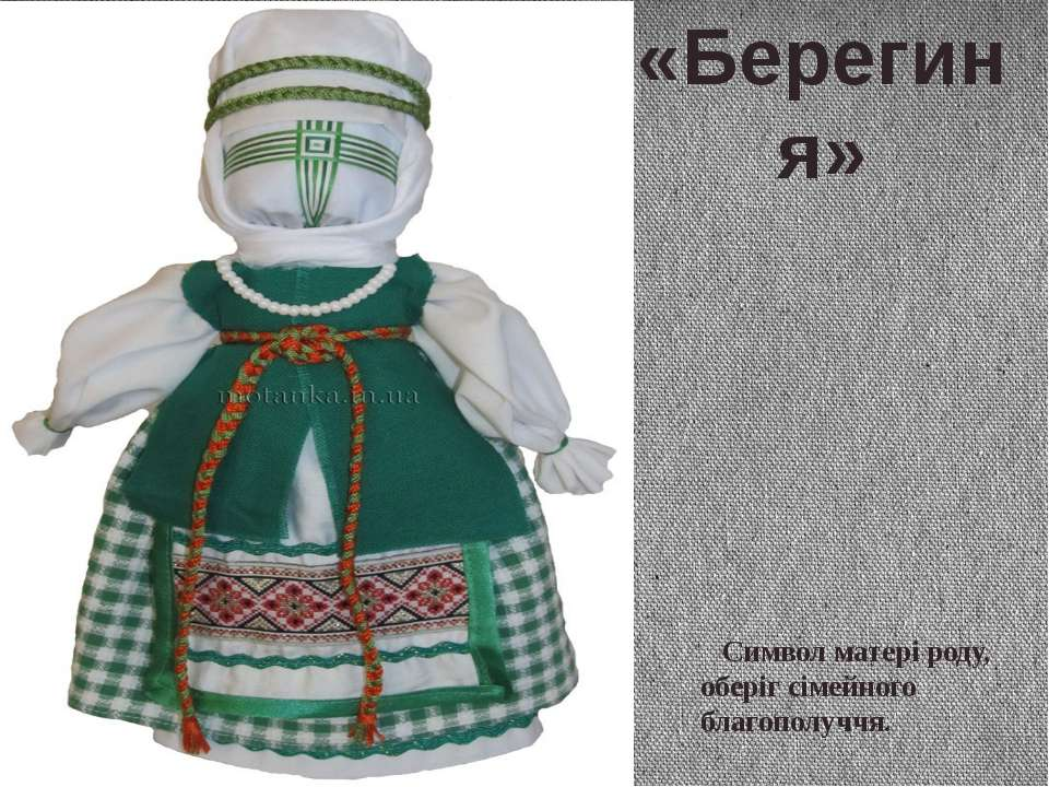 «Берегиня» Символ матері роду, оберіг сімейного благополуччя. Зелений колір о...