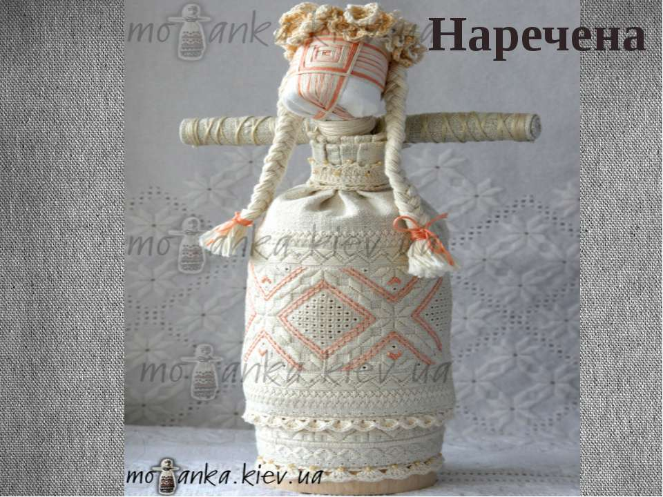 Наречена Весільних ляльок давали молодим, щоб забезпечити новостворену сім'ю ...