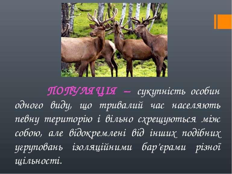 ПОПУЛЯЦІЯ – сукупність особин одного виду, що тривалий час населяють певну те...