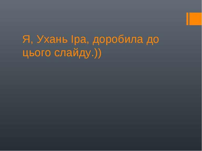 Я, Ухань Іра, доробила до цього слайду.))