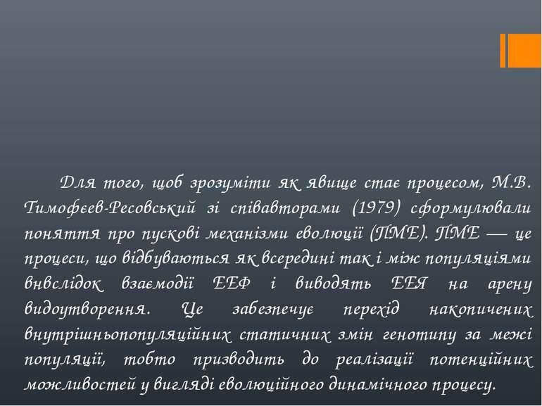 Для того, щоб зрозуміти як явище стає процесом, М.В. Тимофєев-Ресовський зі с...