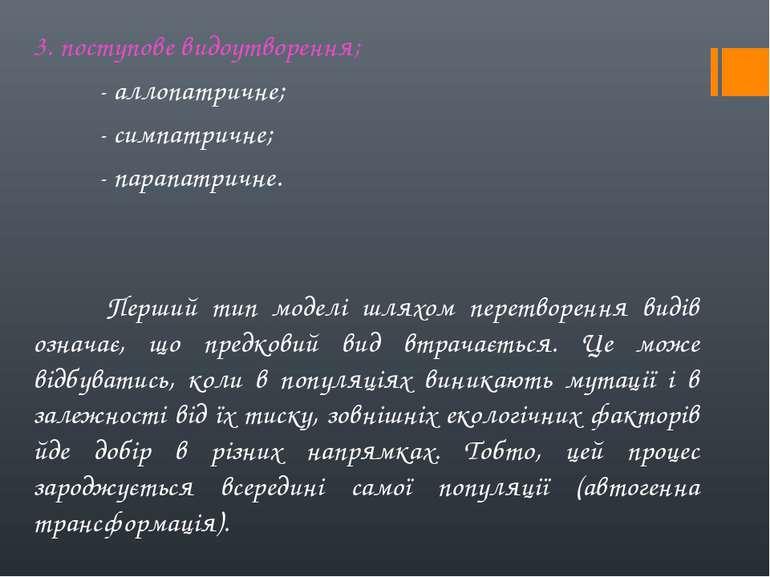 3. поступове видоутворення; - аллопатричне; - симпатричне; - парапатричне. Пе...