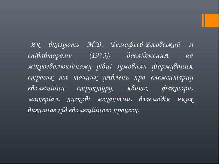 Як вказують М.В. Тимофєєв-Ресовський зі співавторами (1973), дослідження на м...