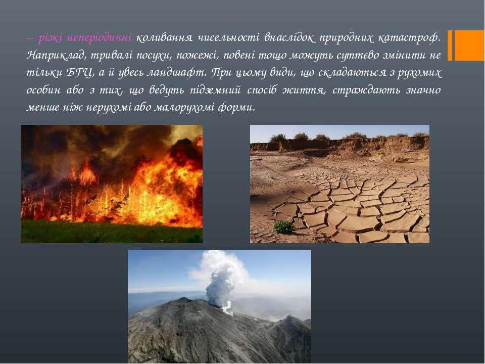 – різкі неперіодичні коливання чисельності внаслідок природних катастроф. Нап...
