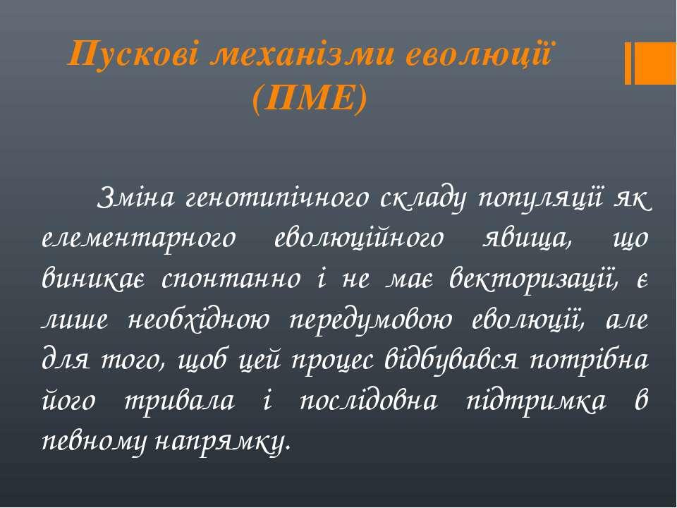 Пускові механізми еволюції (ПМЕ) Зміна генотипічного складу популяції як елем...
