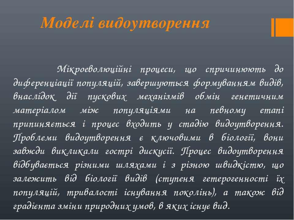 Моделі видоутворення Мікроеволюційні процеси, що спричинюють до диференціації...