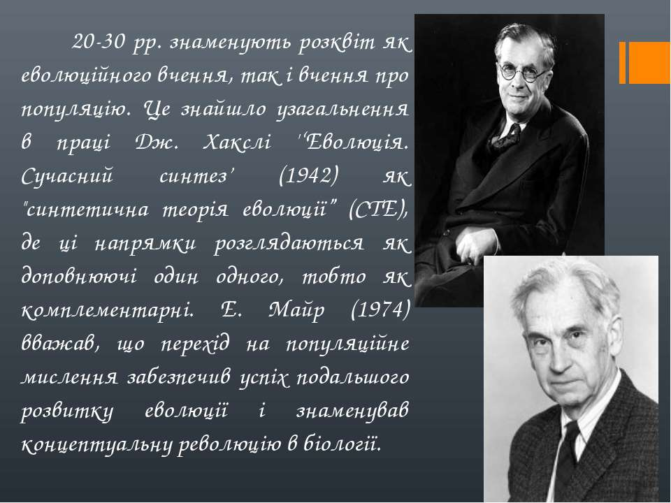 20-30 рр. знаменують розквіт як еволюційного вчення, так і вчення про популяц...