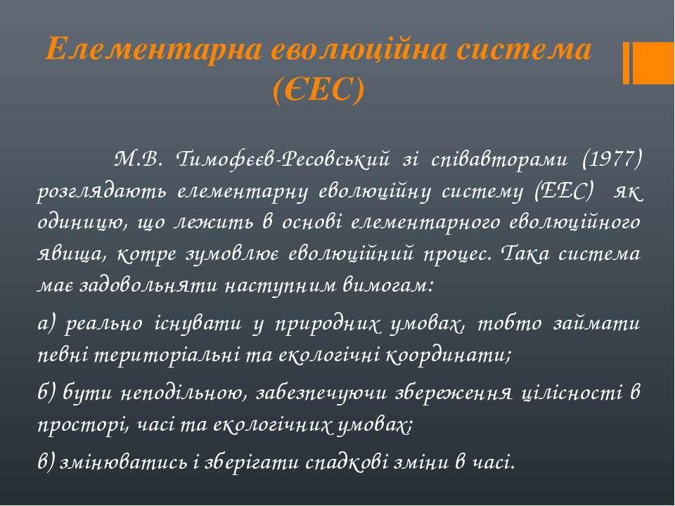 Елементарна еволюційна система (ЄЕС) М.В. Тимофєєв-Ресовський зі співавторами...