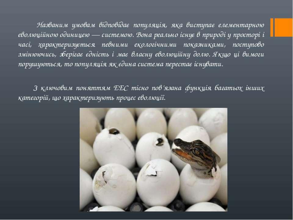 Названим умовам відповідає популяція, яка виступає елементарною еволюційною о...