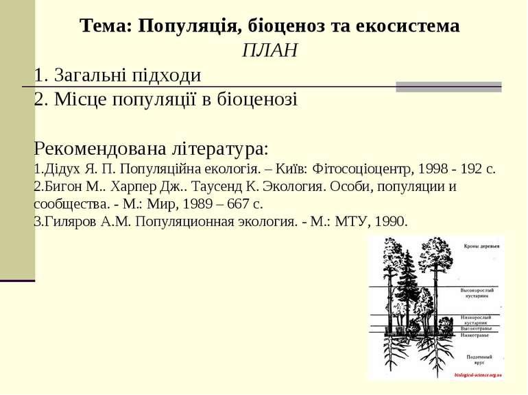 Тема: Популяція, біоценоз та екосистема ПЛАН Загальні підходи Місце популяції...