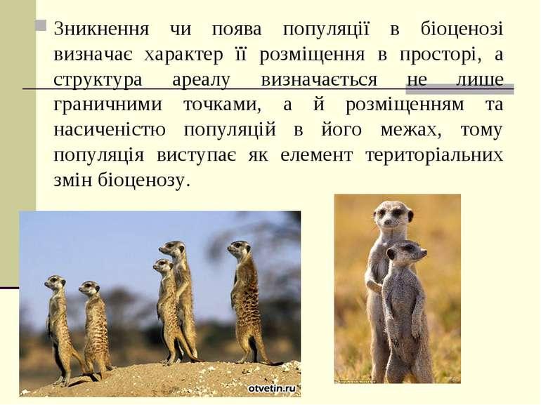 Зникнення чи поява популяції в біоценозі визначає характер її розміщення в пр...