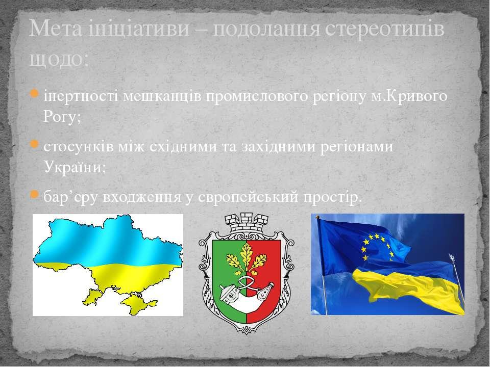 інертності мешканців промислового регіону м.Кривого Рогу; стосунків між східн...