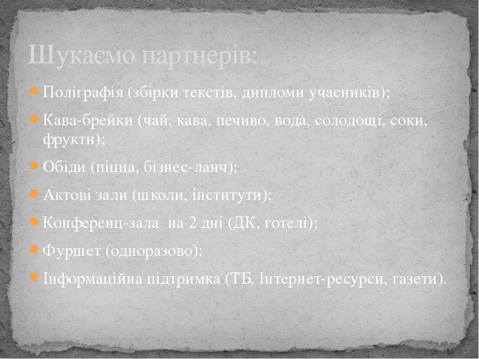 Поліграфія (збірки текстів, дипломи учасників); Кава-брейки (чай, кава, печив...