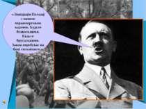 «Ліквідація Польщі є нашою першочерговою задачею. Будьте безжальними. Будьте ...