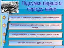До літа 1941 р. Німеччина окупувала 9 європейських держав. Румунія, Угорщина,...