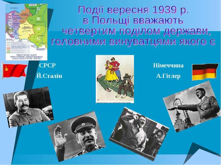 СРСР Німеччина Й.Сталін А.Гітлер