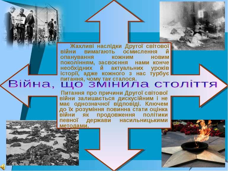 Жахливі наслідки Другої світової війни вимагають осмислення й опанування кожн...