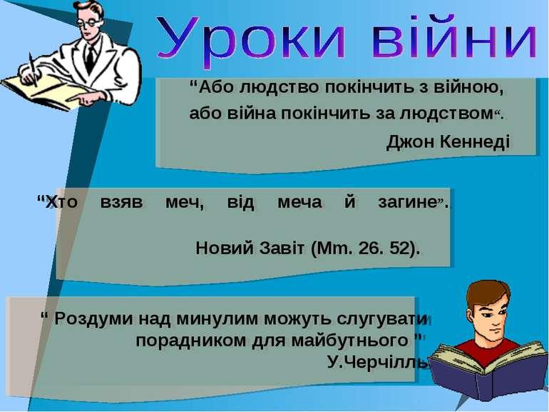 """""""Хто взяв меч, від меча й загине"""".  Новий Завіт (Mm. 26. 52). """"Або людств..."""
