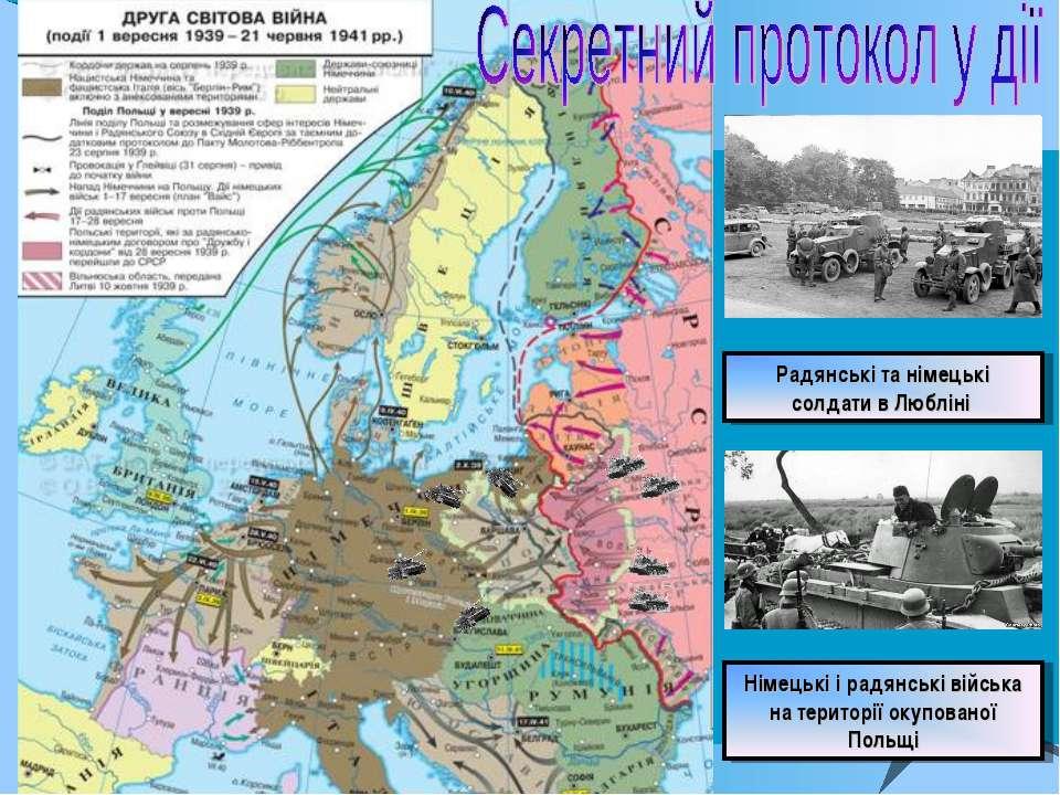 Радянські та німецькі солдати в Любліні Німецькі і радянські війська на терит...