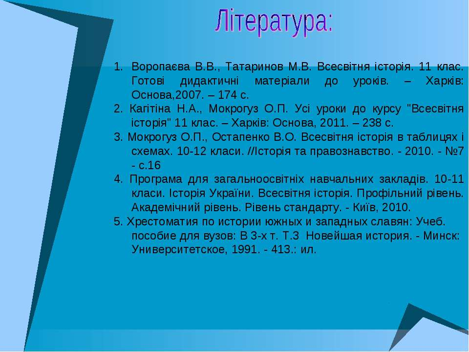 Воропаєва В.В., Татаринов М.В. Всесвітня історія. 11 клас. Готові дидактичні ...