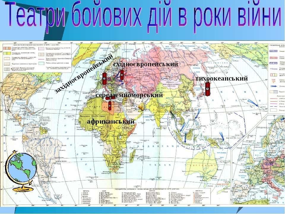 західноєвропейський східноєвропейський середземноморський тихоокеанський афри...