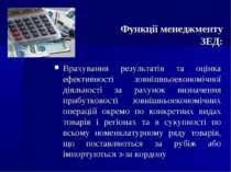Врахування результатів та оцінка ефективності зовнішньоекономічної діяльності...
