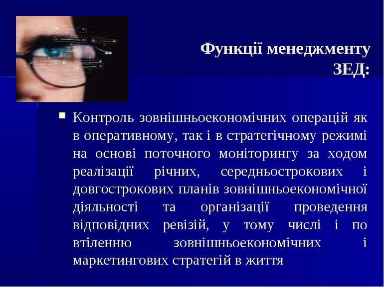 Контроль зовнішньоекономічних операцій як в оперативному, так і в стратегічно...