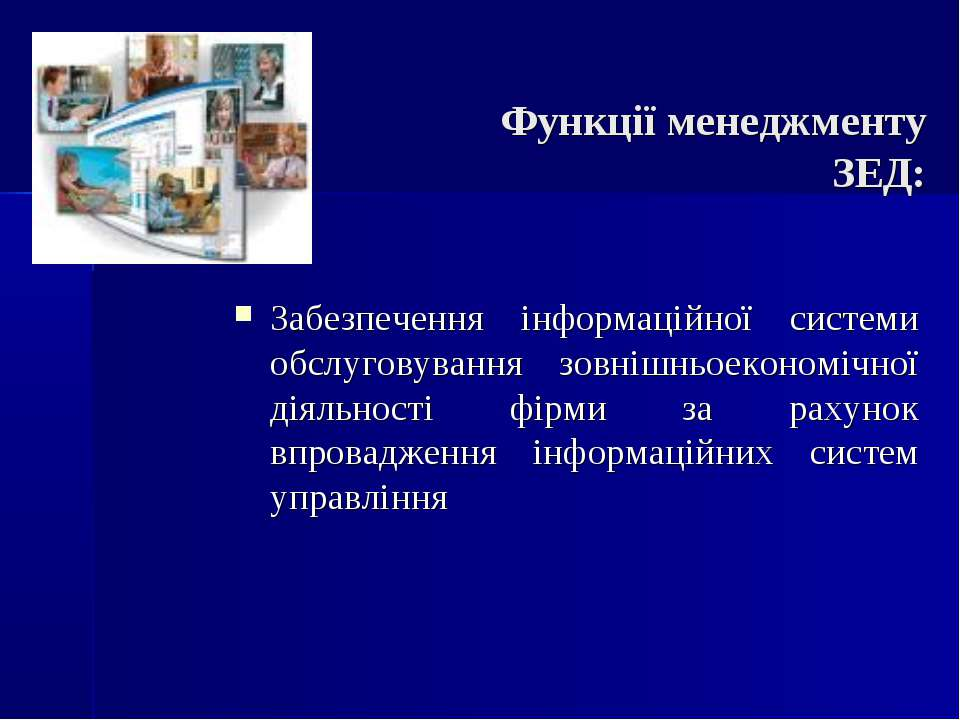 Забезпечення інформаційної системи обслуговування зовнішньоекономічної діяльн...
