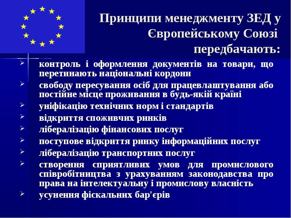 Принципи менеджменту ЗЕД у Європейському Союзі передбачають: контроль і оформ...