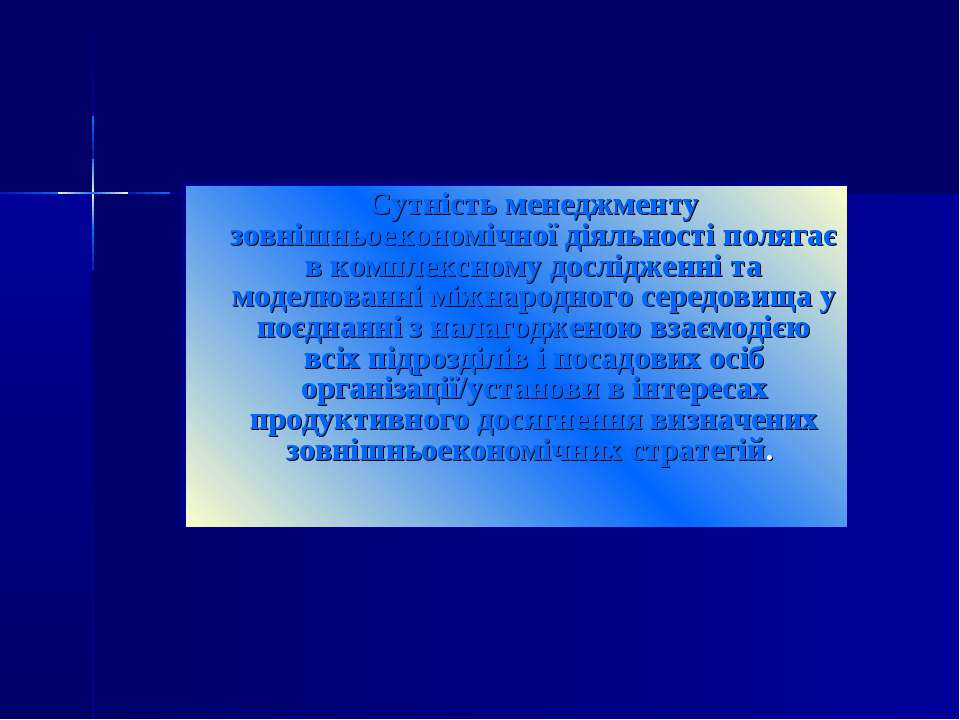 Сутність менеджменту зовнішньоекономічної діяльності полягає в комплексному д...