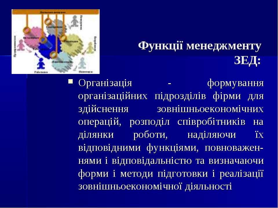 Організація - формування організаційних підрозділів фірми для здійснення зовн...
