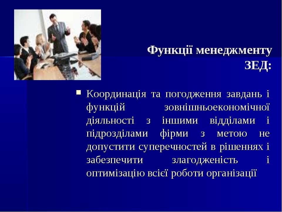 Координація та погодження завдань і функцій зовнішньоекономічної діяльності з...
