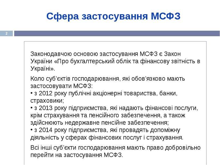 * Законодавчою основою застосування МСФЗ є Закон України «Про бухгалтерський ...