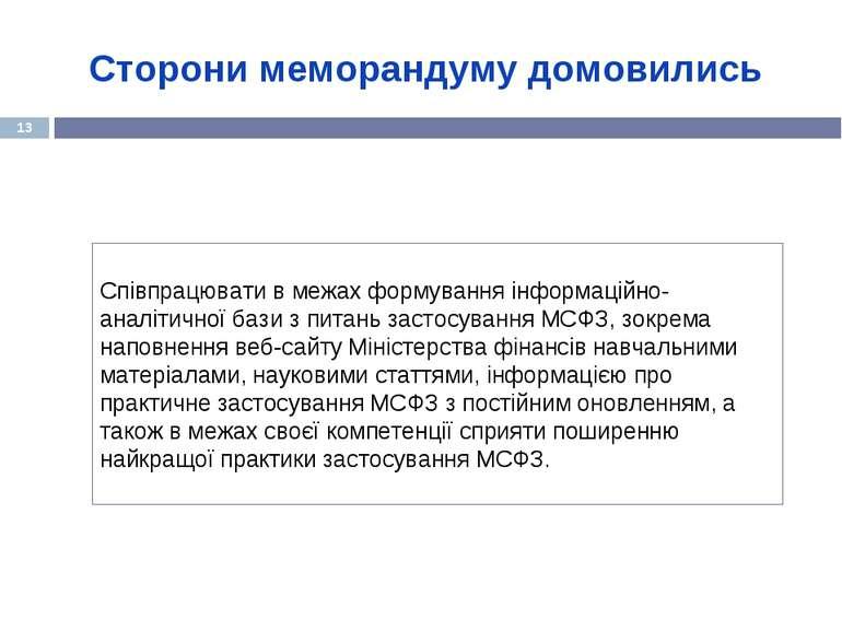 * Сторони меморандуму домовились Співпрацювати в межах формування інформаційн...