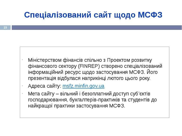 Міністерством фінансів спільно з Проектом розвитку фінансового сектору (FINRE...