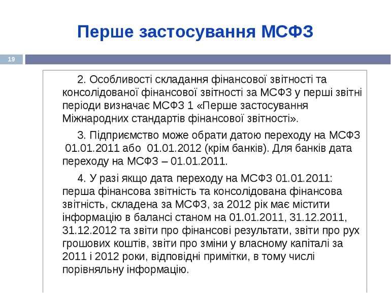 Перше застосування МСФЗ 2. Особливості складання фінансової звітності та конс...
