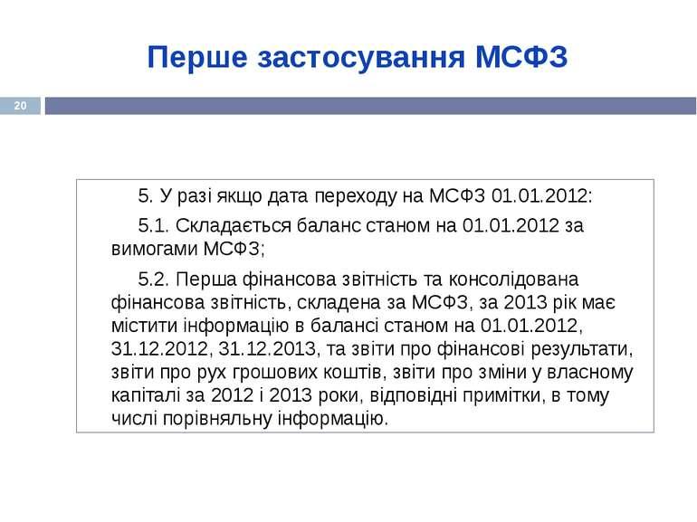 Перше застосування МСФЗ 5. У разі якщо дата переходу на МСФЗ 01.01.2012: 5.1....